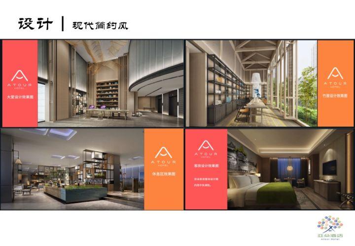 亚朵酒店现代简约风