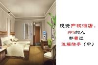 投资产权酒店,99%的人都看过这篇帖子(中)