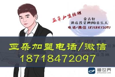 加盟电话18718472097