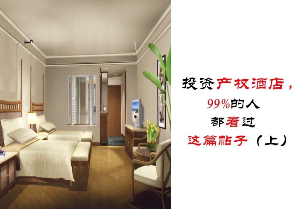 投资产权酒店,99%的人都看过这篇帖子(上)