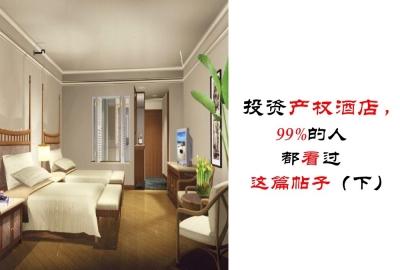 投资产权酒店,99%的人都看过这篇帖子(下)