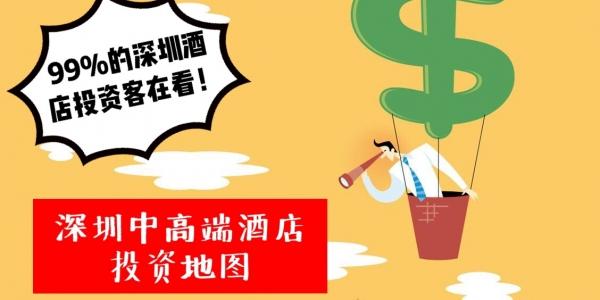 深圳中高端酒店投资地图