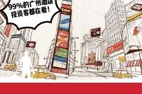 广州中高端酒店投资地图
